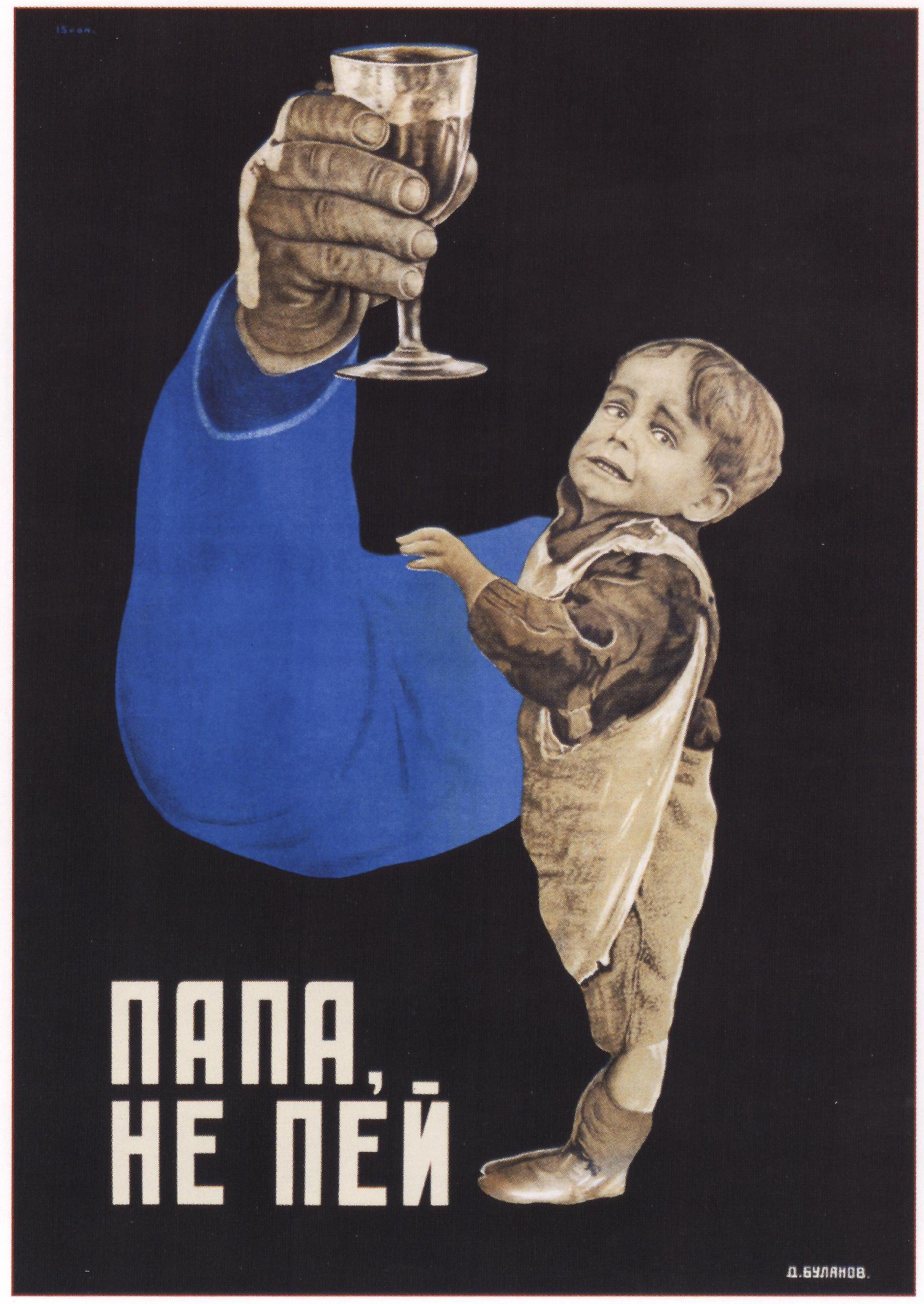 рады, советский постер против алкоголя изобилию