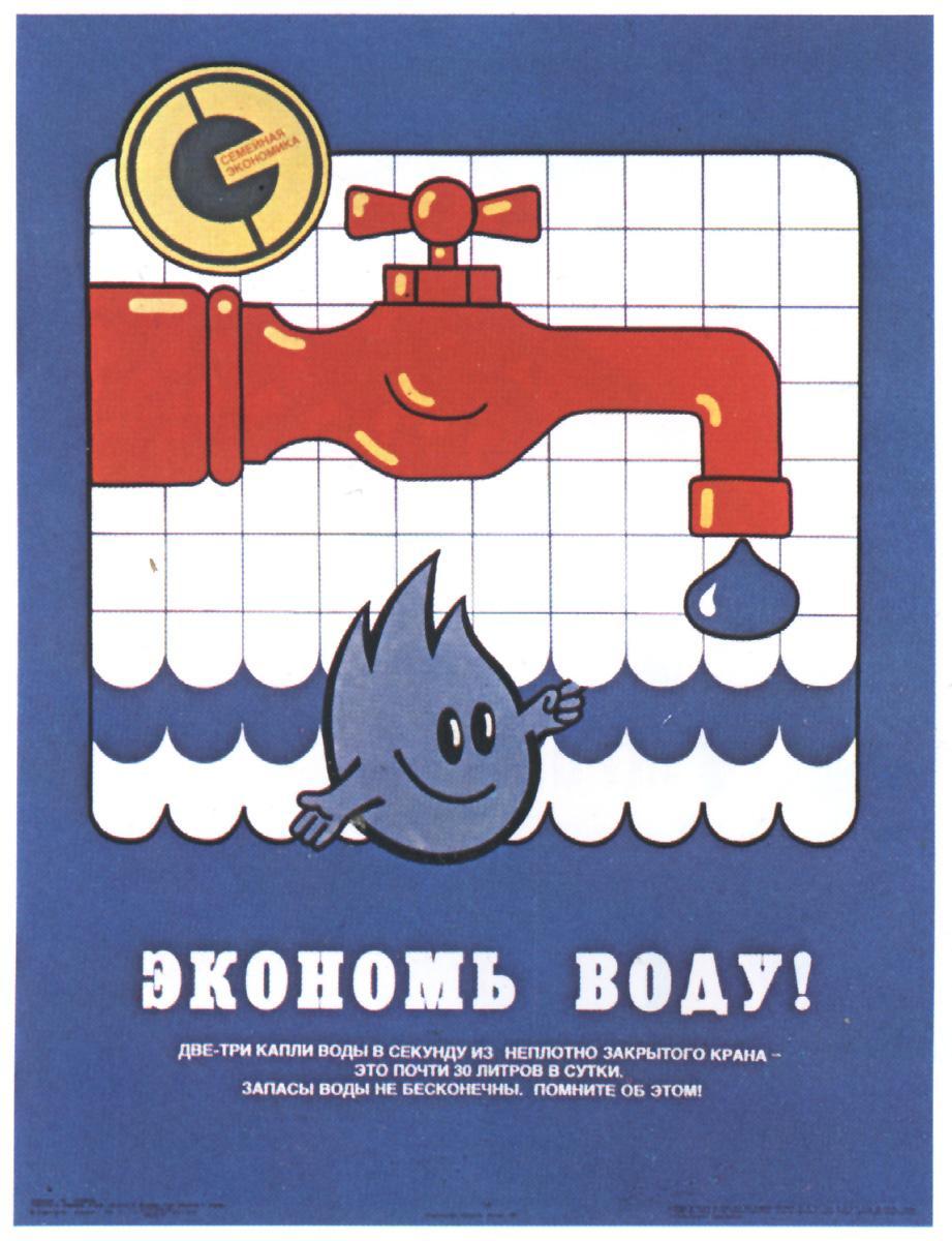 Детском, картинки берегите воду для дошкольников