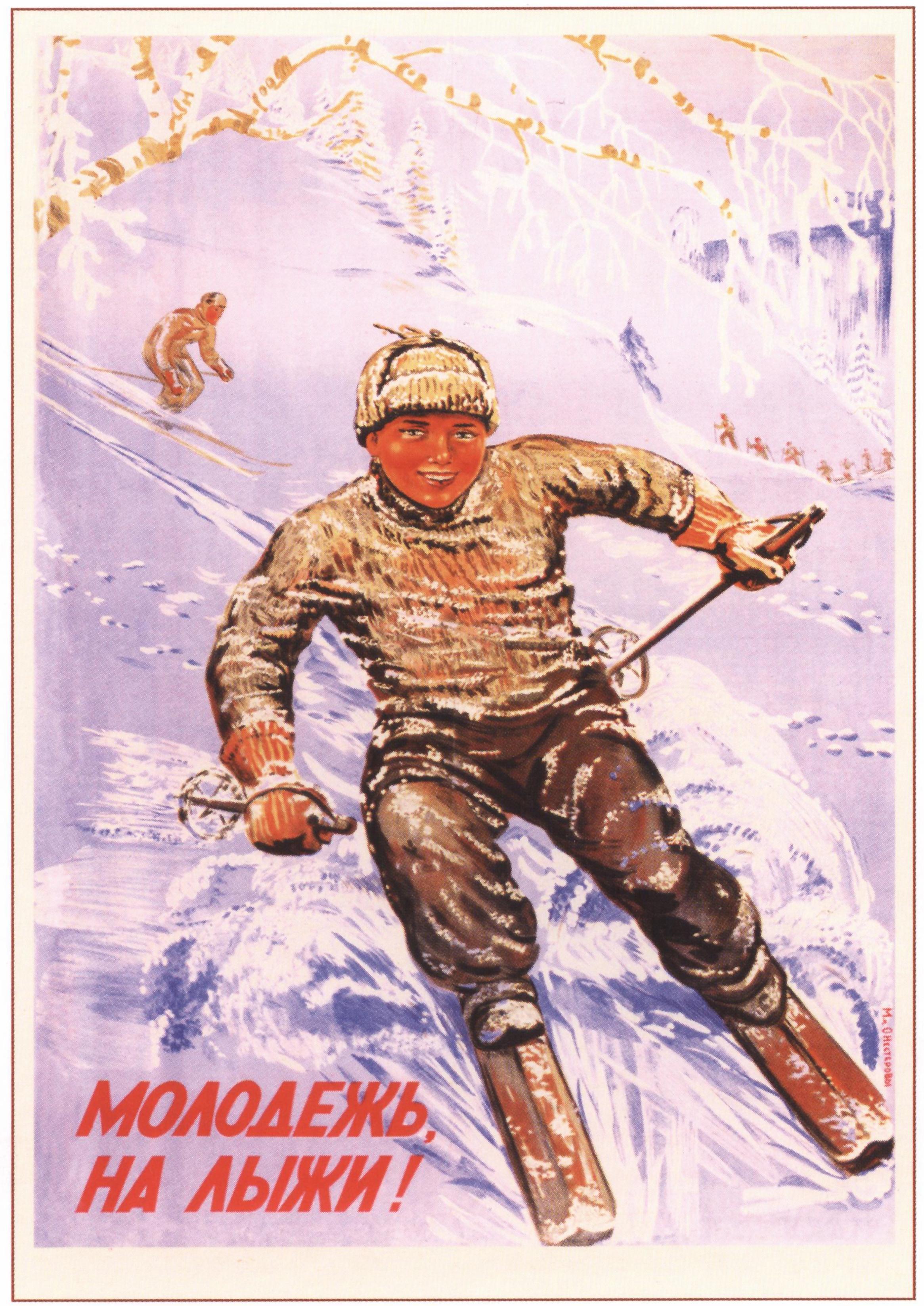 Советские открытки спорт, день рождения