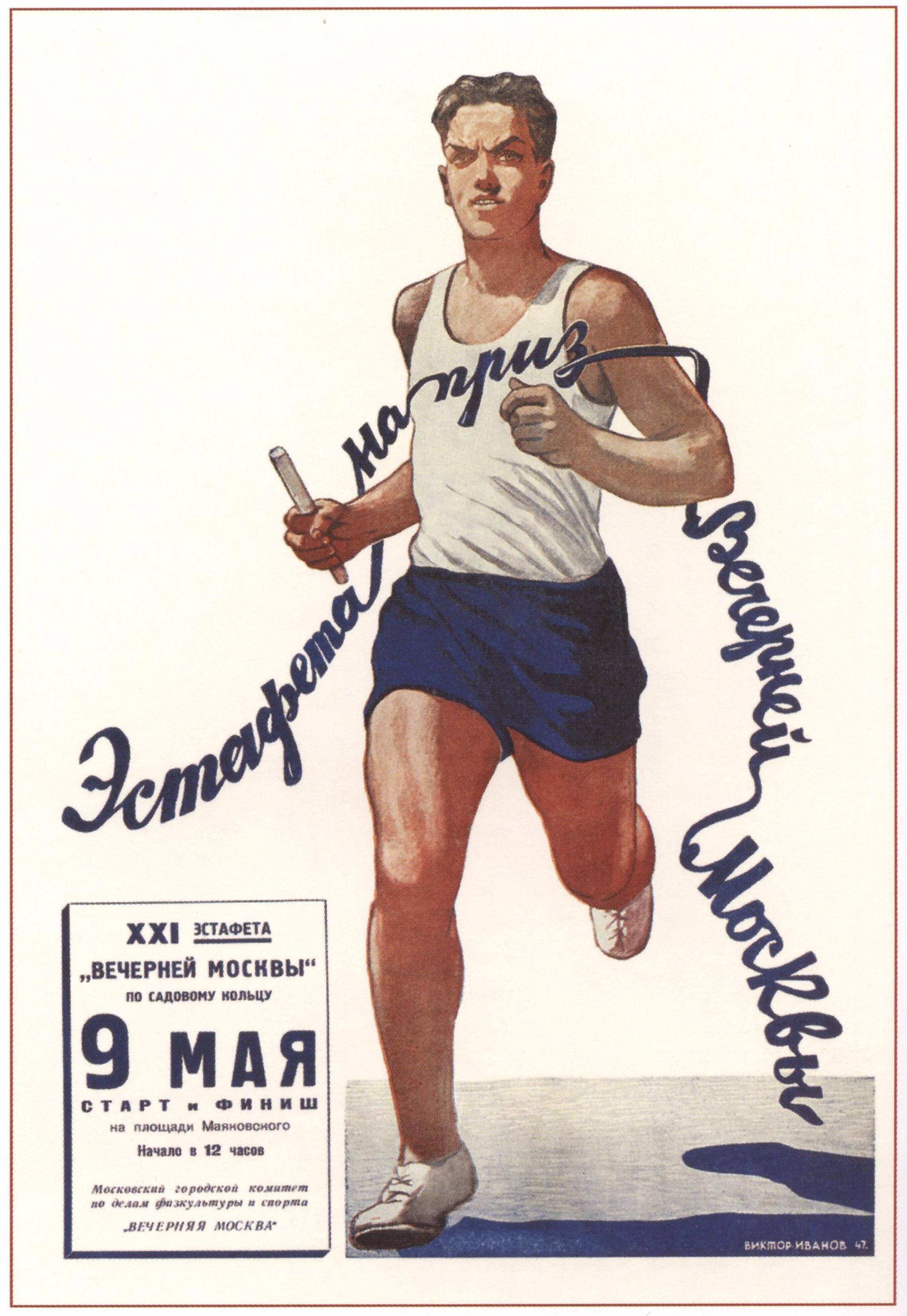 Наташа самая, открытки на спорт тему
