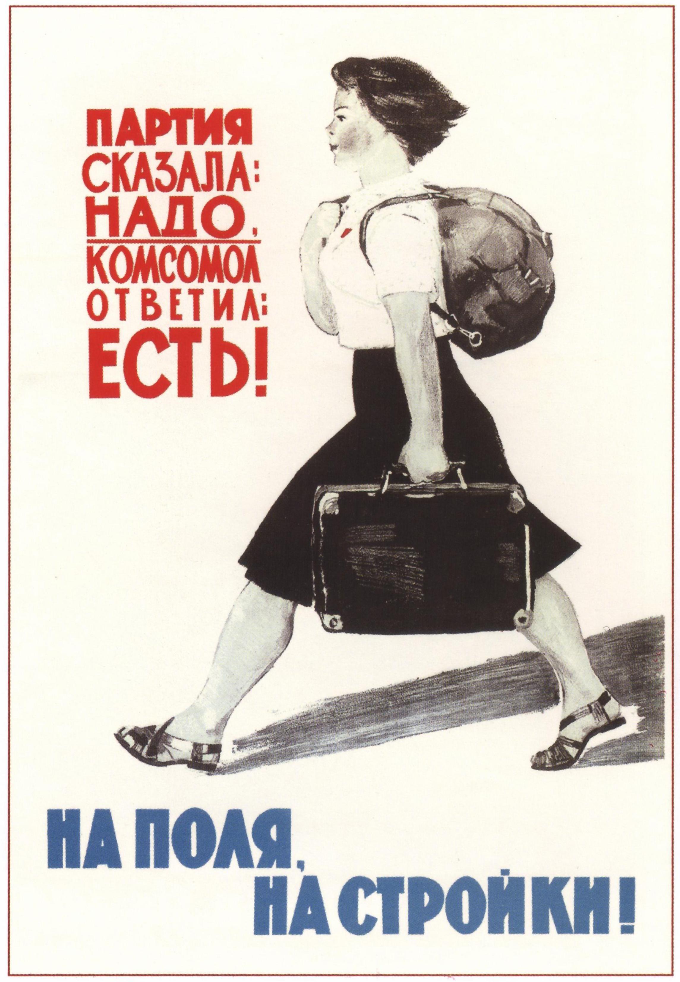http://my-ussr.ru/images/plakaty/trud/celina-i-bam/1963-bolshakova-smirnov-partiya-skazala-nado-komsomol-otvetil-est-4.jpg height=910 height=1008