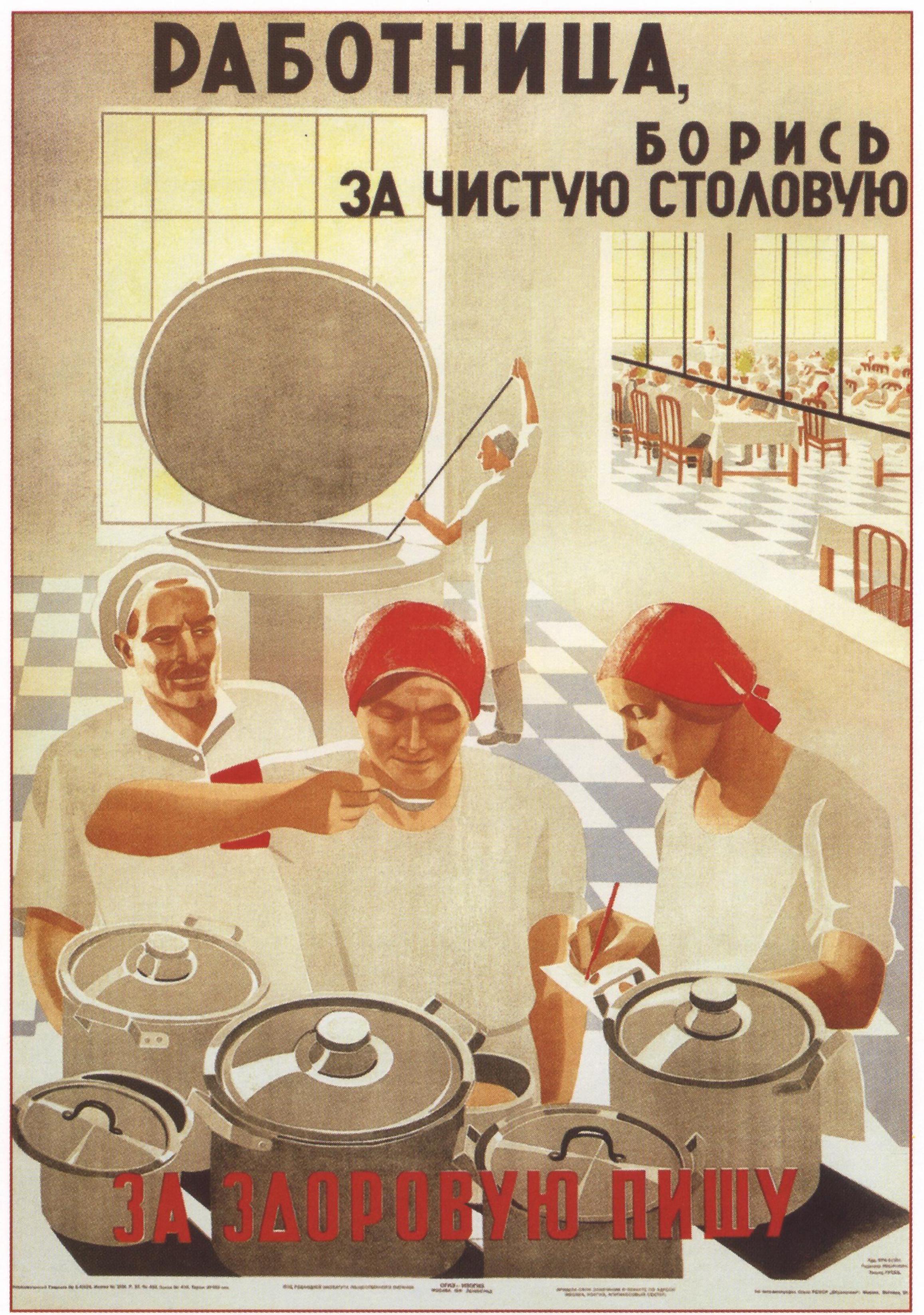 Советские плакаты про работу фото