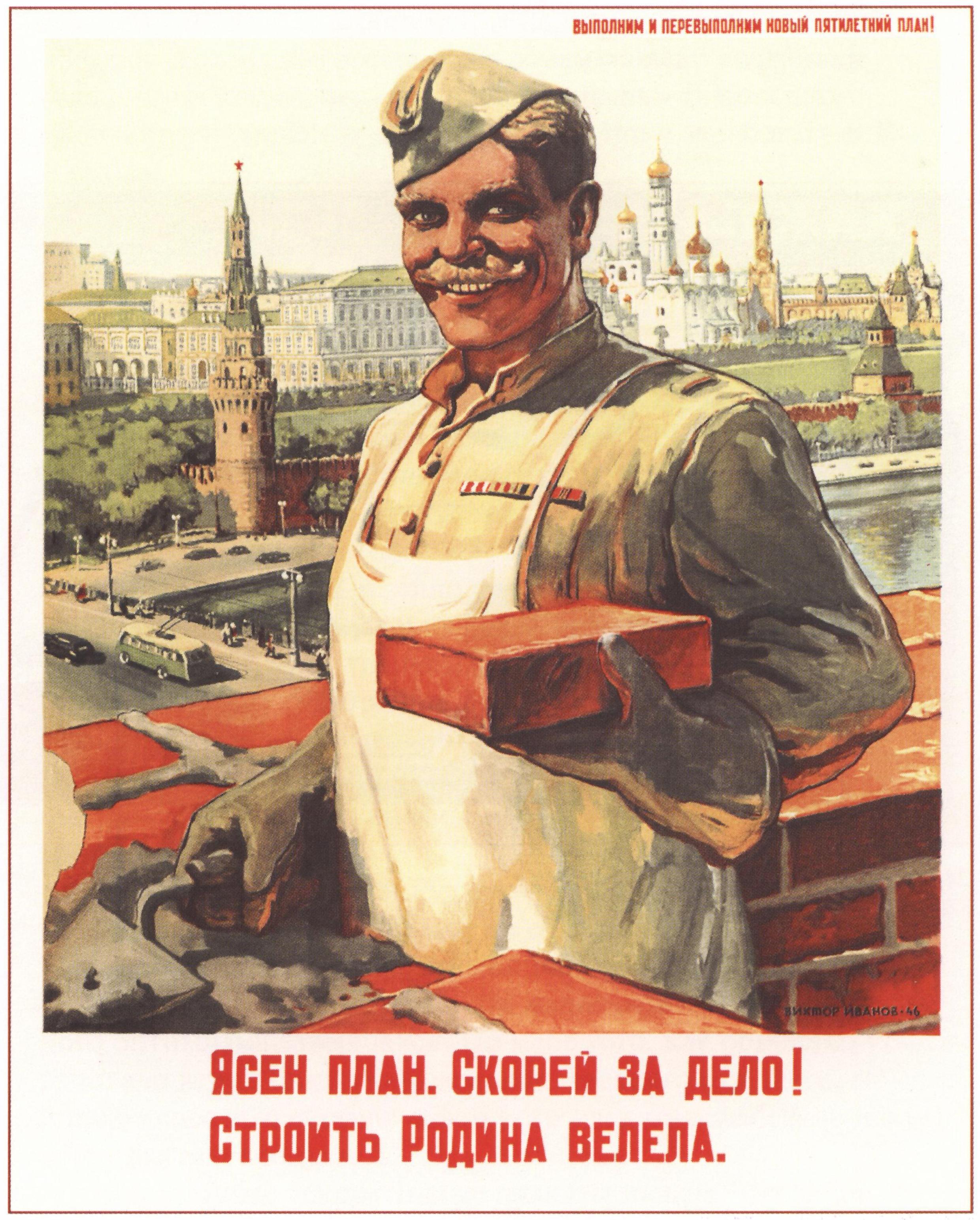Картинки советских лозунгов